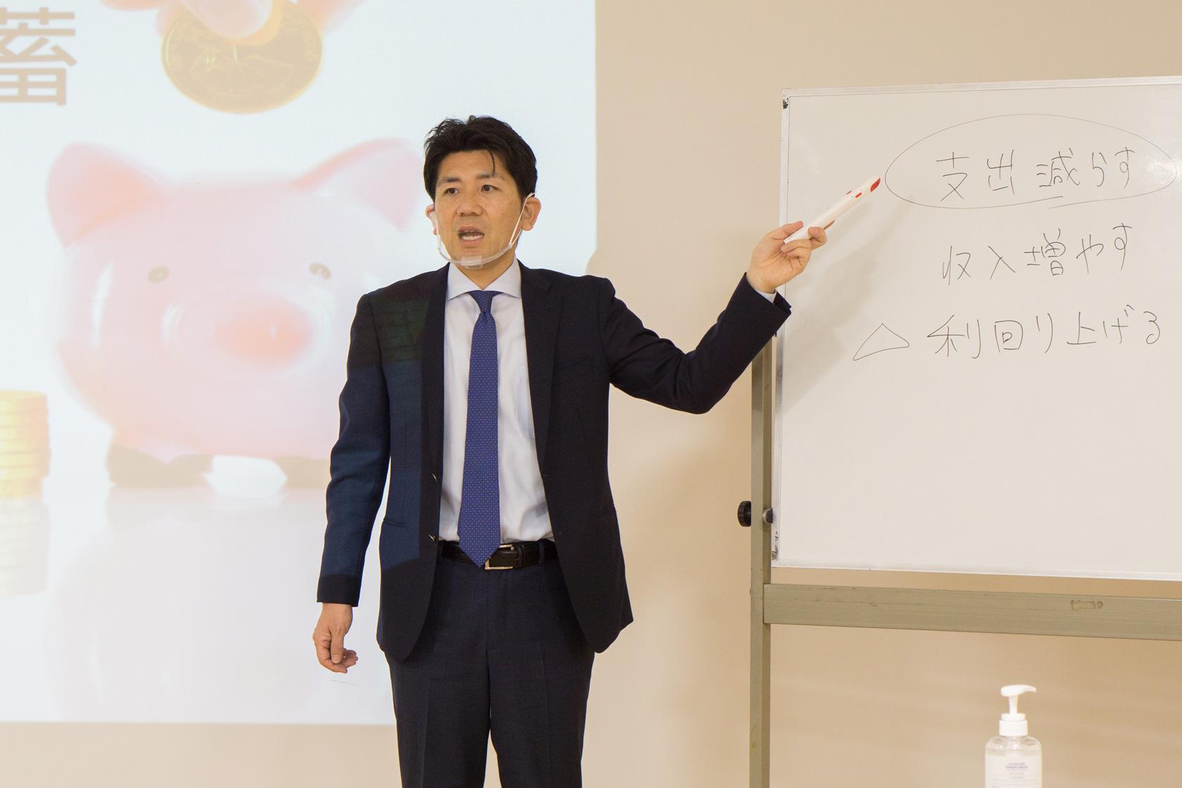 ファイナンシャルプランナーのマネー講座・投資・資産運用講演